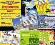 Publicidad poligráfica (impresa)